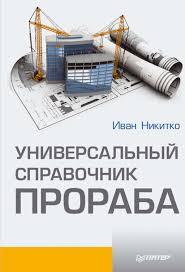 Иван Никитко, <b>Универсальный справочник прораба</b> – скачать pdf ...
