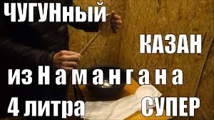 Казан 4 литра СУПЕР от магазина WIKIMART.XYZ - YouTube