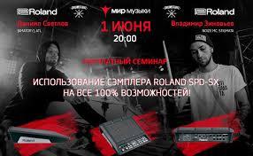 Бесплатный семинар для барабанщиков и скидка 15% от <b>Roland</b> ...
