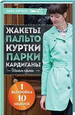 Купить книгу <b>Жакеты</b>, <b>пальто</b>, куртки, парки, кардиганы. Шьем ...