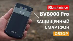 Обзор Blackview BV8000 Pro: защищенный и мощный смартфон ...