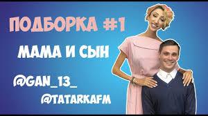 ПОДБОРКА МАМА И СЫН #1 | <b>АНДРЕЙ БОРИСОВ</b> | ЛИЛИЯ ...