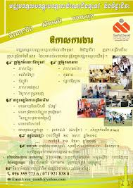 the general education and vocational training center in tboung job announcement