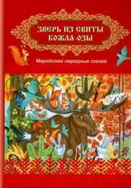 """Книга: """"<b>Зверь</b> из свиты Кожла-Озы. Марийские народные сказки ..."""