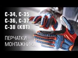 Перчатки электромонтажника С-34, <b>С35</b>, С-36, С37, С-38