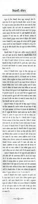 essay on student life in hindi