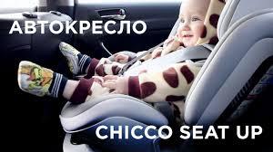 Наше <b>автокресло Chicco Seat</b> Up | выбор автокресла - YouTube