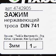 <b>Зажим троса DIN 741 3 мм</b>, 1 шт. в Красноярске – купить по ...