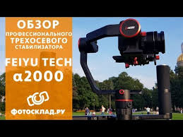 Электронный <b>стедикам Feiyu Tech</b> A2000 обзор от Фотосклад.ру ...