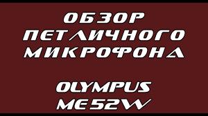 петличный <b>микрофон</b> olimpus <b>ME52W</b> - YouTube
