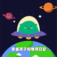 外星孩子的地球日記