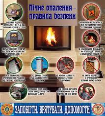 Картинки по запросу Правила пожежної безпеки при експлуатації пічного опалення