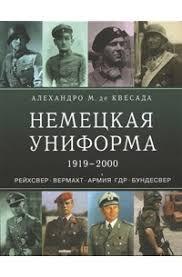 Отзывы о книге <b>Немецкая униформа</b> 1919-2000. Рейхсвер ...