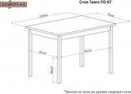 <b>Стол</b> кухонный <b>Танго ПО</b> ОР ст-КР 07 ВП ОР <b>Домотека</b> — купить ...