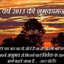 new-year-quotes-hindi-300x300.jpg via Relatably.com