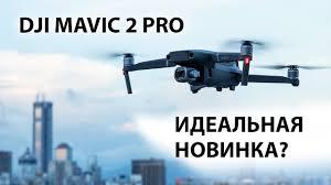 <b>DJI MAVIC 2</b> PRO. Новый идеальный <b>квадрокоптер</b>? - YouTube
