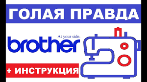 Эксклюзивная <b>швейная машина Brother</b>. Инструкция швейной ...