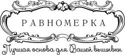 Равномерка.РФ - лучшая <b>основа</b> для Вашей <b>вышивки</b>. Интернет ...