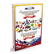 <b>Книга для говорящей ручки</b> ЗНАТОК ZP40001 Русско-английский ...