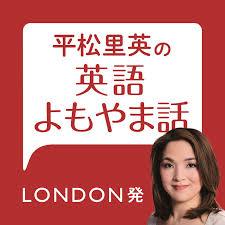 ロンドン発 英語よもやま話(りえラジ)