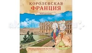 <b>Мозаика kids Увлекательная</b> история для маленьких детей ...