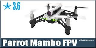 Обзор <b>квадрокоптера Parrot Mambo</b> FPV