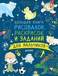 Большая <b>книга</b> рисовалок, раскрасок и <b>заданий</b> для мальчиков ...