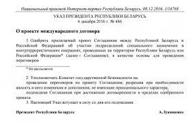 За годы независимости Беларуси и Украине удалось выстроить прочную и всеобъемлющую систему двустороннего сотрудничества, - Лукашенко - Цензор.НЕТ 6634