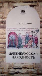 О книге <b>П</b>.<b>П</b>. <b>Толочко</b> «<b>Древнерусская народность</b>»