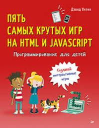 <b>Программирование для детей</b>. Пять самых крутых игр на HTML и ...