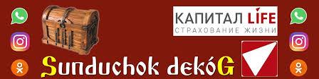 Sunduchok dekoG | ВКонтакте