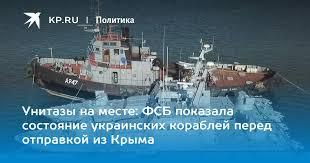 Унитазы на месте: ФСБ показала состояние украинских ...