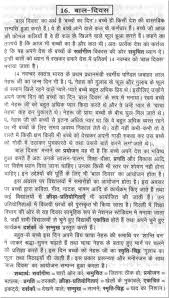 sample essay on the children s day in hindi 100016