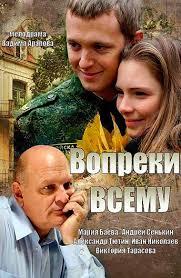 Фильм <b>Вопреки всему</b> смотреть онлайн бесплатно все серии ...