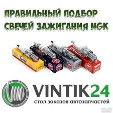 100% оригинал, гарантия! Иридиевые и Платиновые свечи NGK ...