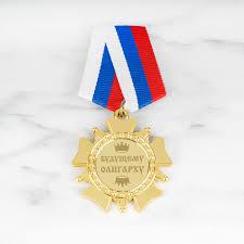 <b>Орден *Будущему олигарху*</b> | Магазин