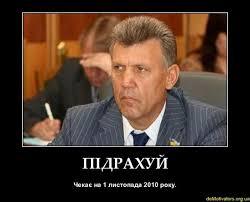 Кивалов доволен, что теперь журналисты не смогут его оклеветать - Цензор.НЕТ 5294