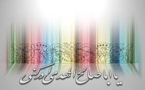 Image result for یا اباصالح المهدی