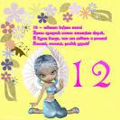 Поздравление для дочки с днем рождения 12