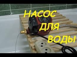 Повышаем давление воды. Обзор <b>насоса BELAMOS BRS</b> 15-90A ...