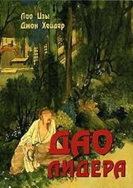 """Книга """"<b>Дао лидера</b>"""" Хейдер Дж, <b>Лао</b>-<b>Цзы</b> - купить книгу в ..."""