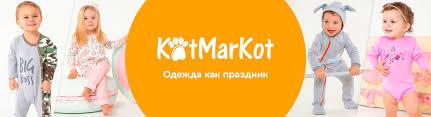 «<b>КотМарКот</b>»: <b>Одежда</b> как праздник | My-shop.ru