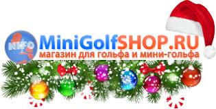 MiniGolfSHOP - Интернет магазин товаров для <b>гольфа</b> и <b>мини</b> ...