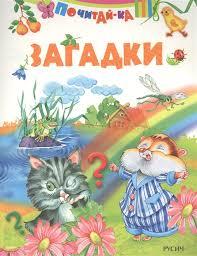 Загадки (<b>Агинская Е</b>. (<b>ред</b>.)) - купить книгу с доставкой в интернет ...