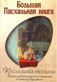 """Книга: """"Большая Пасхальная книга. Пасхальные рассказы ..."""