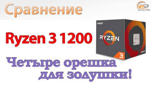 Сравнение <b>AMD Ryzen 3</b> 1200 с Intel Core i3-8100, <b>AMD Ryzen 3</b> ...