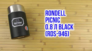 Распаковка <b>Rondell</b> Picnic 0.8 <b>л</b> Black RDS-946 - YouTube