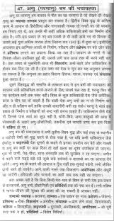 essay on the devastating weapon atom bomb in hindi