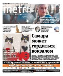 20170213_ru_samara by Metro Russia - issuu