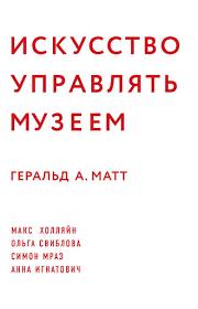Геральд А. Матт, Искусство управлять музеем – читать онлайн ...